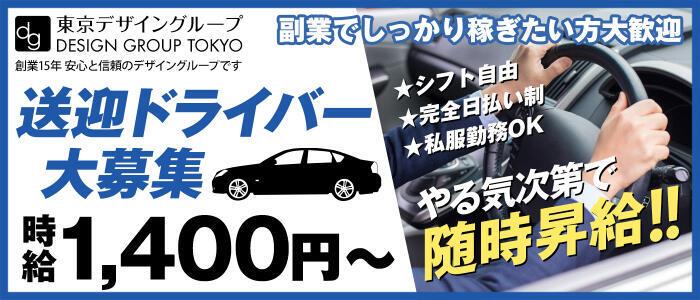 デザインリング東京本店(高収入バイト)(五反田発・近郊/デリヘル)