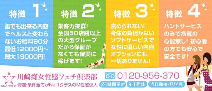 川崎痴女性感フェチ倶楽部(高収入バイト)(川崎発・近郊/派遣M性感)