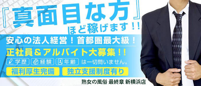 熟女の風俗最終章 新横浜店(高収入バイト)(新横浜発・近郊/熟女デリヘル)