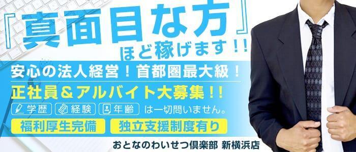 実録!おとなのわいせつ倶楽部(高収入バイト)(新横浜発・近郊/デリヘル)