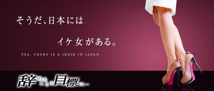 イケない女教師 大阪店(高収入バイト)(梅田発・近郊/ホテヘル&デリヘル)