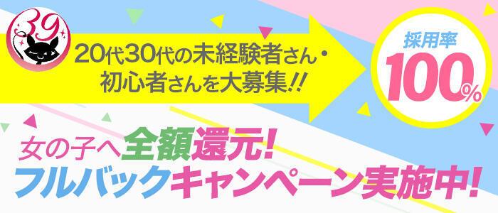特徴 - 新宿サンキュー(高収入バイト)(新宿周辺/ホテル派遣ヘルス)