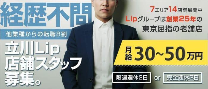 東京メンズボディクリニック TMBC 立川店(高収入バイト)(立川発・近郊/ホテル型性感エステ&デリバリー)