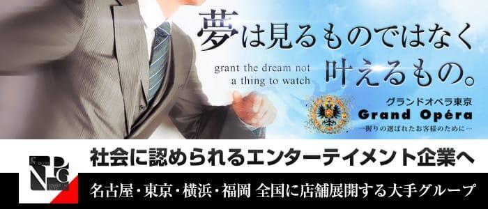 グランドオペラ東京(高収入バイト)(港区発・近郊/高級デリヘル)