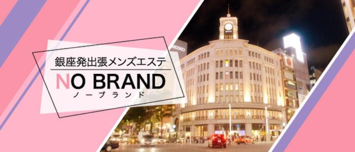 NO BRAND(高収入バイト)(銀座発・近郊/【非風俗】出張メンズエステ)