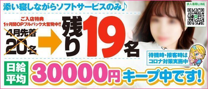 ピアニッシモ(高収入バイト)(新宿発・近郊/オナクラ)
