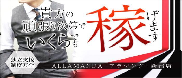 新宿性感アロマ&スイート ALLAMANDA -アラマンダ-(高収入バイト)(新大久保発・近郊/エステ型ホテヘル&デリヘル)