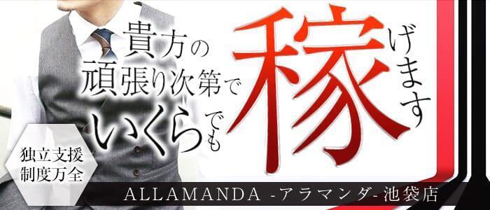 池袋性感アロマ&スイート ALLAMANDA -アラマンダ-(高収入バイト)(池袋/エステ型ホテヘル&デリヘル)