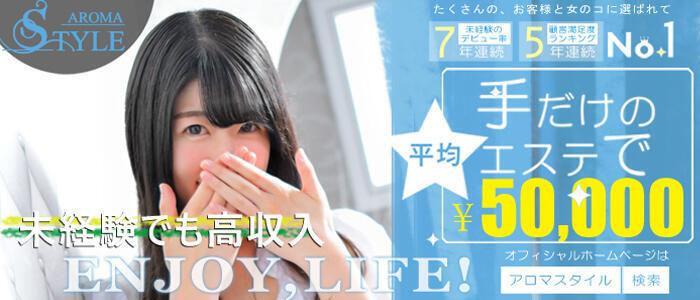 東京アロマスタイル(高収入バイト)(新宿発・近郊/派遣型アロマ性感エステ)