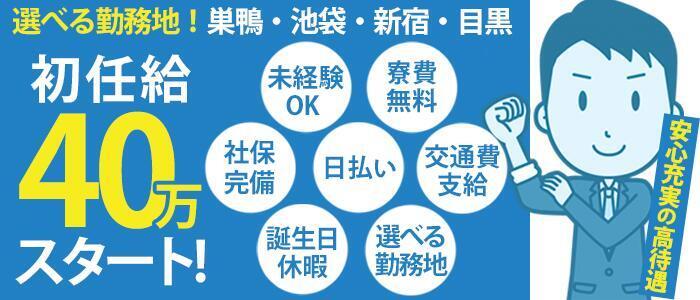 華椿(高収入バイト)(巣鴨/店舗型ヘルス)