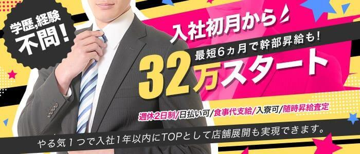 アイドルCh(高収入バイト)(藤沢/ピンサロ)