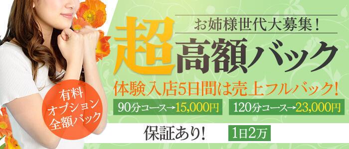 国分寺人妻研究会(高収入バイト)(国分寺発・近郊/待ち合わせ人妻デリヘル)