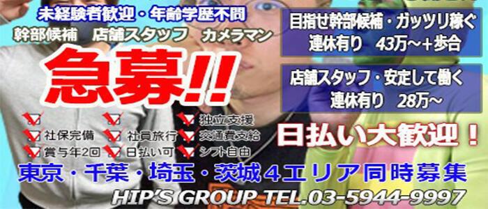 素人妻御奉仕倶楽部Hip's松戸店(高収入バイト)(松戸発・周辺駅/デリヘル)