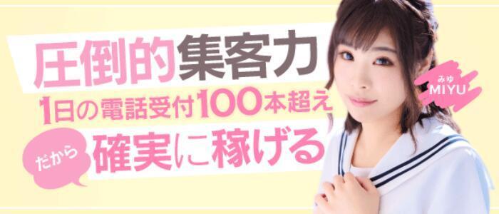 特徴 - JKスタイル(高収入バイト)(新宿発・23区/オシャレな制服素人デリヘル)