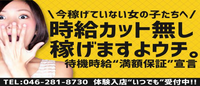 スーパーガールズ(高収入バイト)(本厚木/ピンサロ)