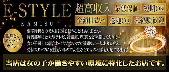 神栖 E-STYLE(高収入バイト)(神栖発・周辺/デリヘル)