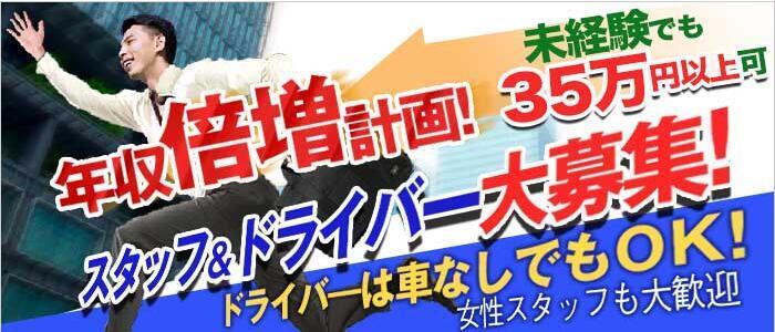 マイクロビキニSPA TOKYO新宿(高収入バイト)(新宿発・23区/洗体回春エステ)