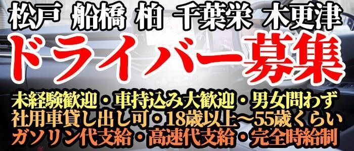 Royal Beauty Health クレオパトラ(高収入バイト)(松戸発・近郊/デリヘル)