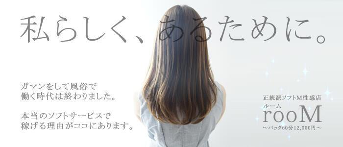 横浜駅前M性感rooM(高収入バイト)(横浜発・近郊/派遣型M性感)
