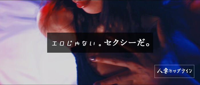 人妻ヒップライン(高収入バイト)(鶯谷発・周辺駅/エロティック密着エステ)