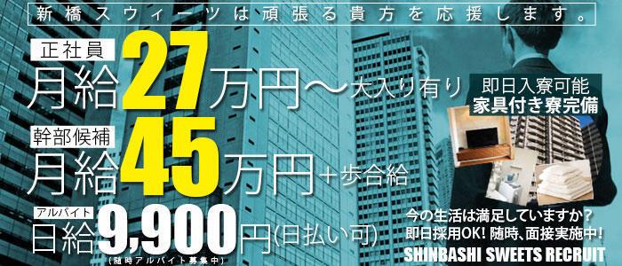 新橋Sweets(スウィーツ)(高収入バイト)(新橋/ファッションヘルス)