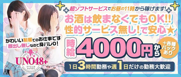 UNO48+(高収入バイト)(梅田/2ショットキャバクラ)