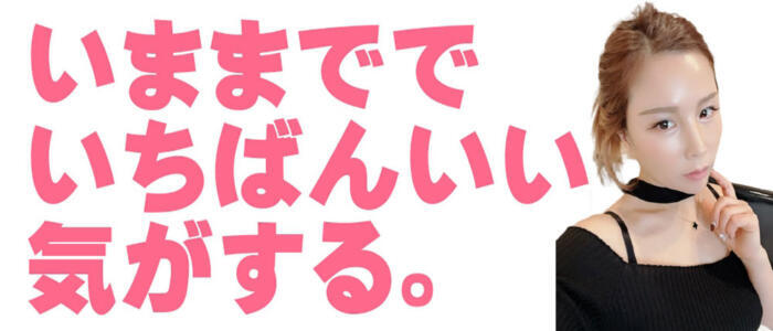 コスパNo1デリヘル松戸Happiness(ハピネス)(高収入バイト)(松戸発・近郊/デリヘル)