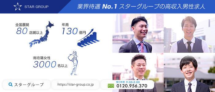 ごほうびSPA 埼玉大宮店(高収入バイト)(大宮発・近郊/性感エステ)