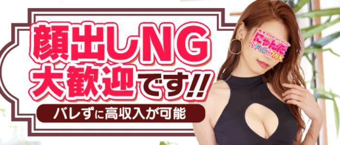 特徴 - にゃんだ☆full☆MIX(にゃんだふるみっくす)(高収入バイト)(池袋/ホテヘル&デリヘル)