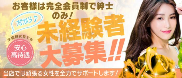 人妻倶楽部内緒の関係 久喜店(高収入バイト)(久喜発・近郊/人妻系デリヘル)