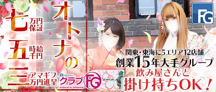 特徴 - クラブFG(FG系列)(高収入バイト)(横浜曙町/ファッションヘルス)