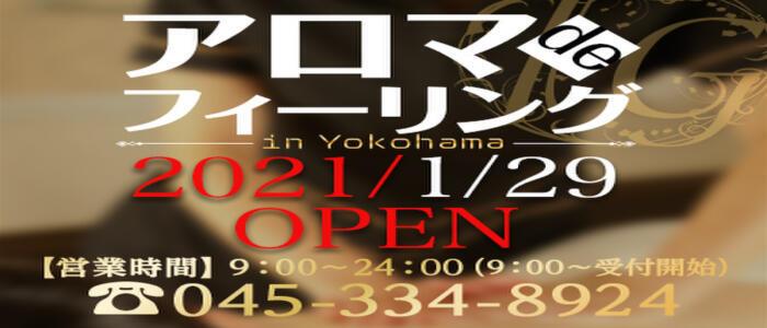 特徴 - アロマdeフィーリングin横浜(FG系列)(高収入バイト)(曙町/店舗型風俗アロマエステ)