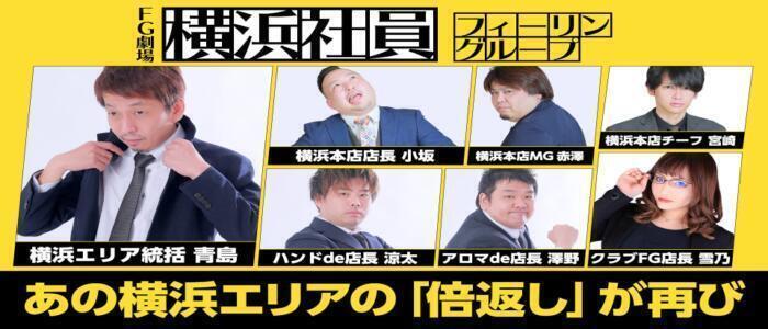 アロマdeフィーリングin横浜(FG系列)(高収入バイト)(曙町/店舗型風俗アロマエステ)
