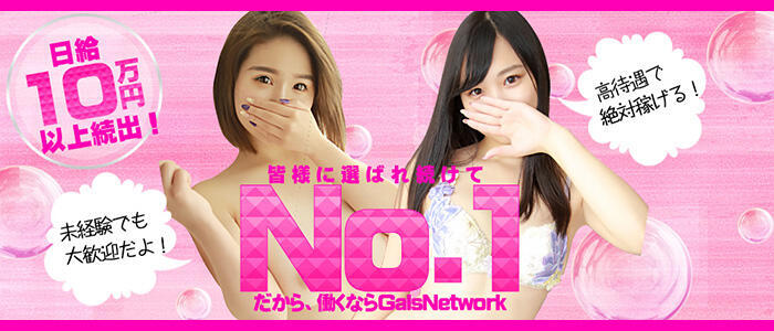 ギャルズネットワーク神戸(高収入バイト)(神戸発・近郊/デリヘル)