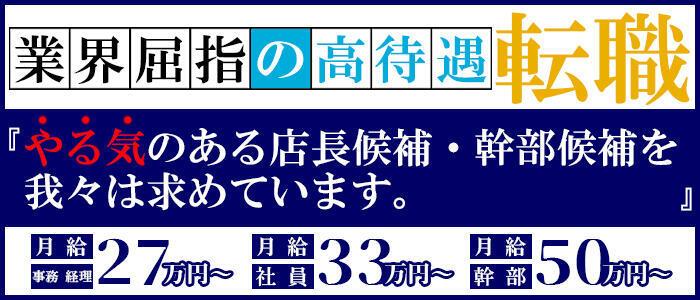 池袋巨乳風俗戦隊ぱいおつレンジャー(高収入バイト)(池袋発・近郊/ホテヘル&デリヘル)