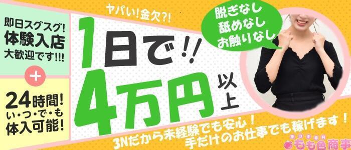 もも色商事(高収入バイト)(熊谷発・近郊/派遣型手コキ専門店)