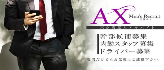 AX痴女フェチクラブ(高収入バイト)(渋谷発・都内全域/M性感デリヘル)