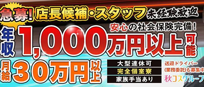 濃厚即19妻 新宿店(高収入バイト)(新宿歌舞伎町/人妻ホテヘル&デリヘル)