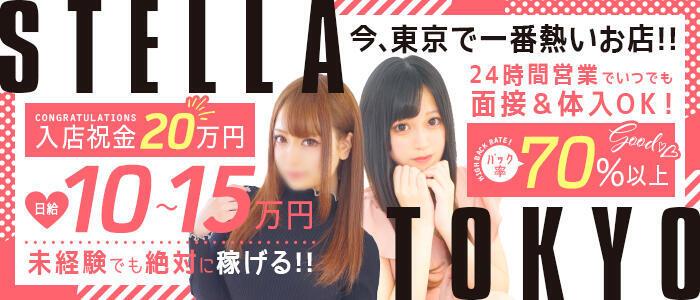 STELLA TOKYO-ステラトウキョウ-(高収入バイト)(池袋発・近郊/デリヘル)