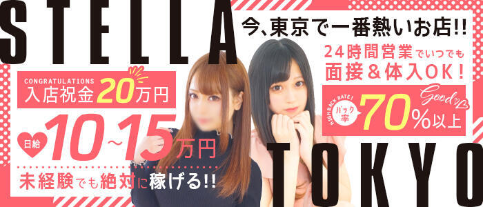 特徴 - STELLA TOKYO-ステラトウキョウ-(高収入バイト)(池袋発・近郊/デリヘル)