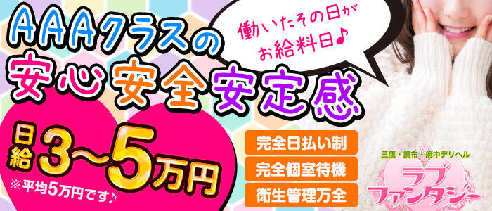 Love Fantasy(ラブファンタジー)(高収入バイト)(府中発・近郊/デリヘル)