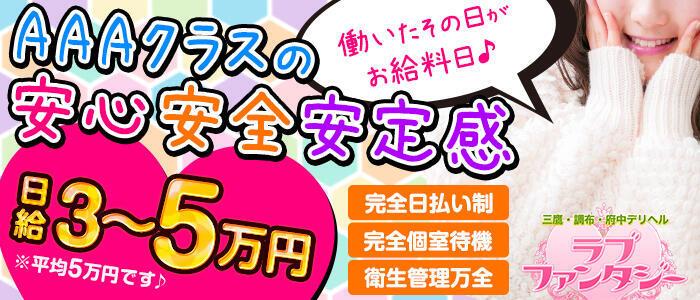 特徴 - Love Fantasy(ラブファンタジー)(高収入バイト)(府中発・近郊/デリヘル)