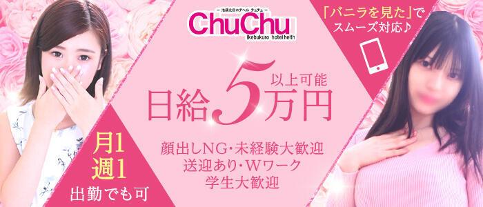 ChuChu(高収入バイト)(池袋/ホテヘル&デリヘル)