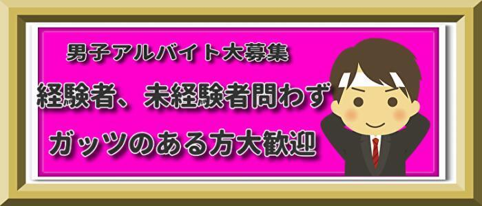 プリティーガール(高収入バイト)(大塚/ピンサロ)