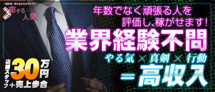 恋する人妻(高収入バイト)(藤沢発・近郊/人妻系デリヘル)