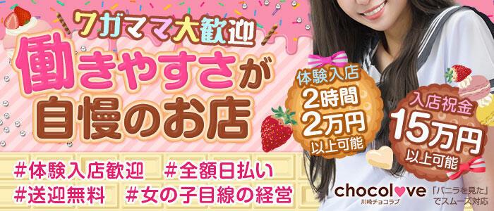 川崎チョコラブ(高収入バイト)(川崎/ピンサロ)