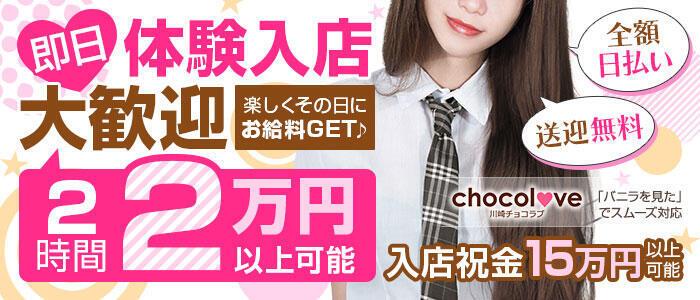 特徴 - 川崎チョコラブ(高収入バイト)(川崎/ピンサロ)