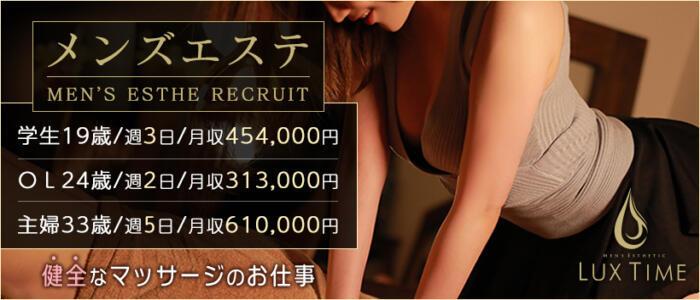 ラグタイム恵比寿~LuxuryTime~(高収入バイト)(恵比寿/【非風俗】メンズエステ)