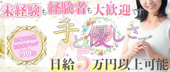 特徴 - エステnoじかん(高収入バイト)(蒲田発・近郊/出張エステ)