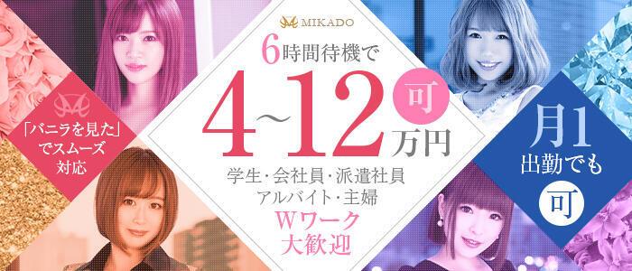 MIKADO(高収入バイト)(宇都宮/ソープランド)